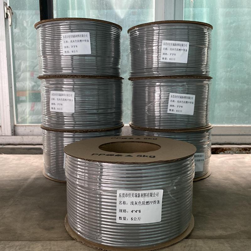 PP灰色焊条